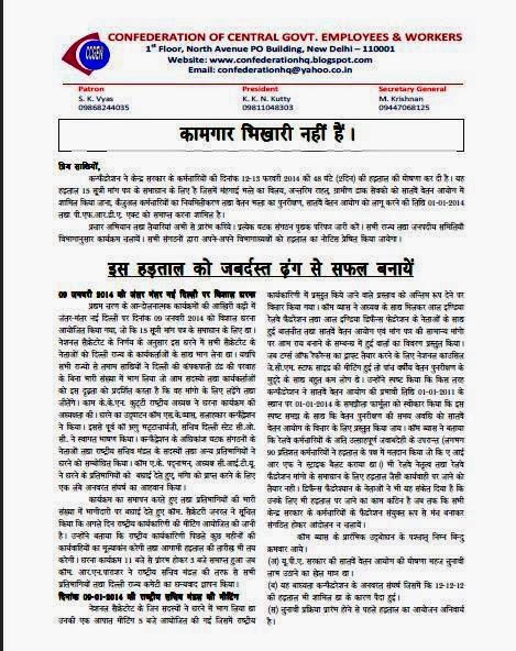 ALL INDIA POSTAL EMPLOYEES UNION - GDS (NFPE): Confederation