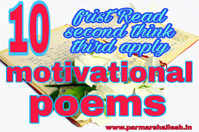 10 secret of life poem , motivational poem