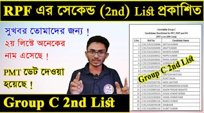RPF Constable Second List for PMT 2019 | RPF Group C 2nd List 2019