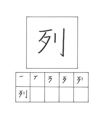 kanji rentetan