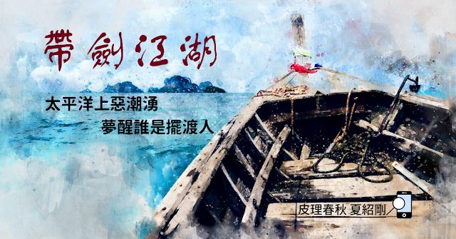 帶劍江湖(改2)-皮理春秋