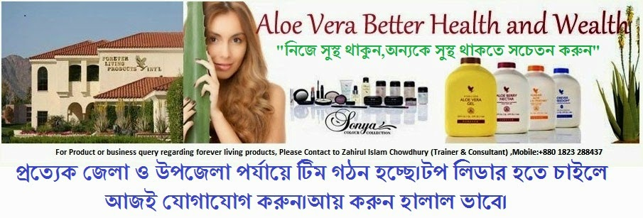 FOREVER LIVING PRODUCTS BANGLADESH