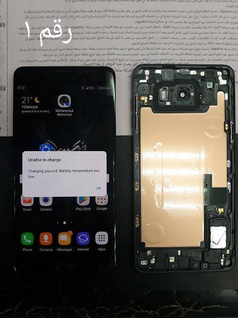 حل مشكله حرارة البطارية منخفضة Samsung Galaxy C9 Pro
