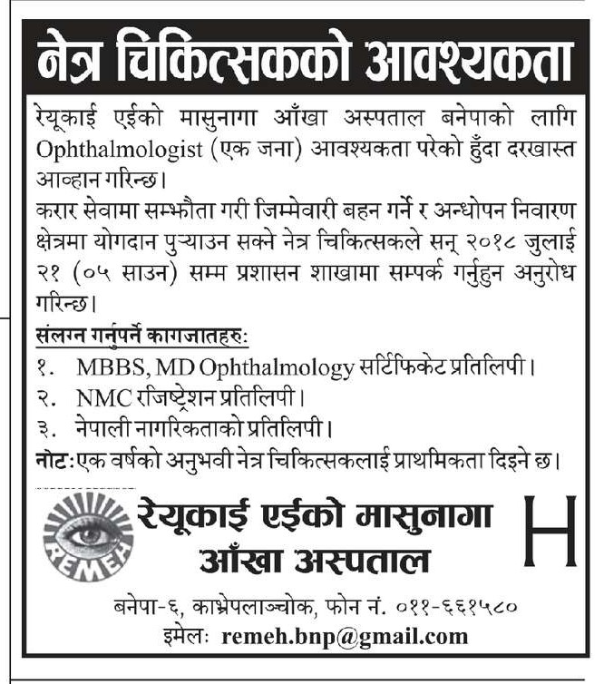 Ophthalmologist vacancy at Reiyukai Eiko Masunaga Eye Hospital
