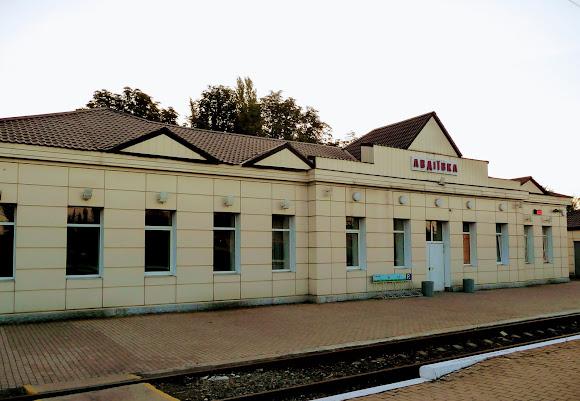 Авдеевка, Донецкая область. Железнодорожный вокзал