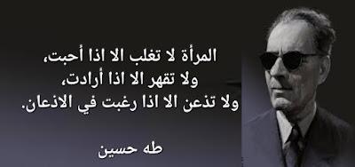 اقوال وحكم طه حسين
