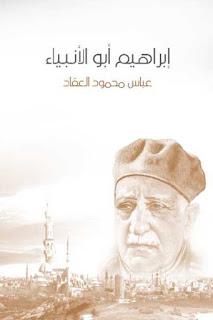 كتاب ابراهيم ابو الانبياء pdf لعباس العقاد
