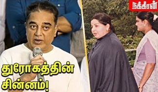 Kamal Haasan Speech | Kodanad Issue | Jacto-Geo | MNM