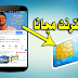 طريقة سهلة جدا لتشغيل الأنترنت مجانا على الأندرويد شغالة لاتصالات المغرب وجميع الدول