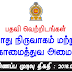 Ministry of Public Administration & Management - Vacancies