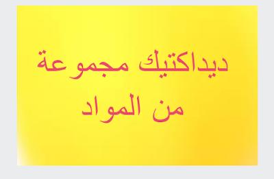 ديداكتيك مجموعة من المواد ( الفرنسية - العربية - الرياضيات - العلوم ...)