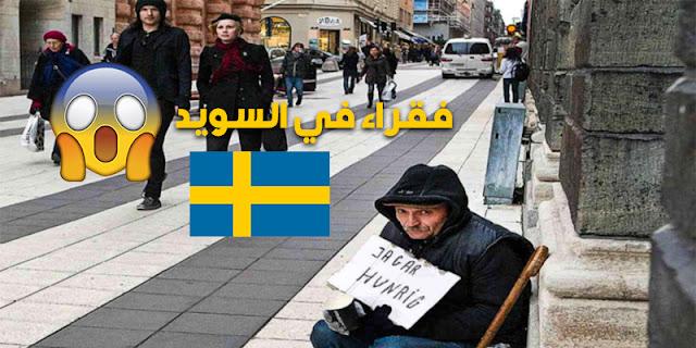 245 الف مواطن سويدي تحت خط الفقر