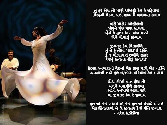 तुं दूर होय तो मारी आंखथी केम रे सहेवाय Gujarati Kavita By Naresh K. Dodia