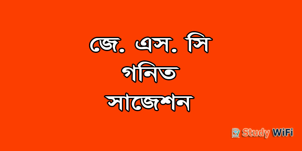 jsc Mathematics suggestion, exam question paper, model question, mcq question, question pattern, preparation for dhaka board, all boards