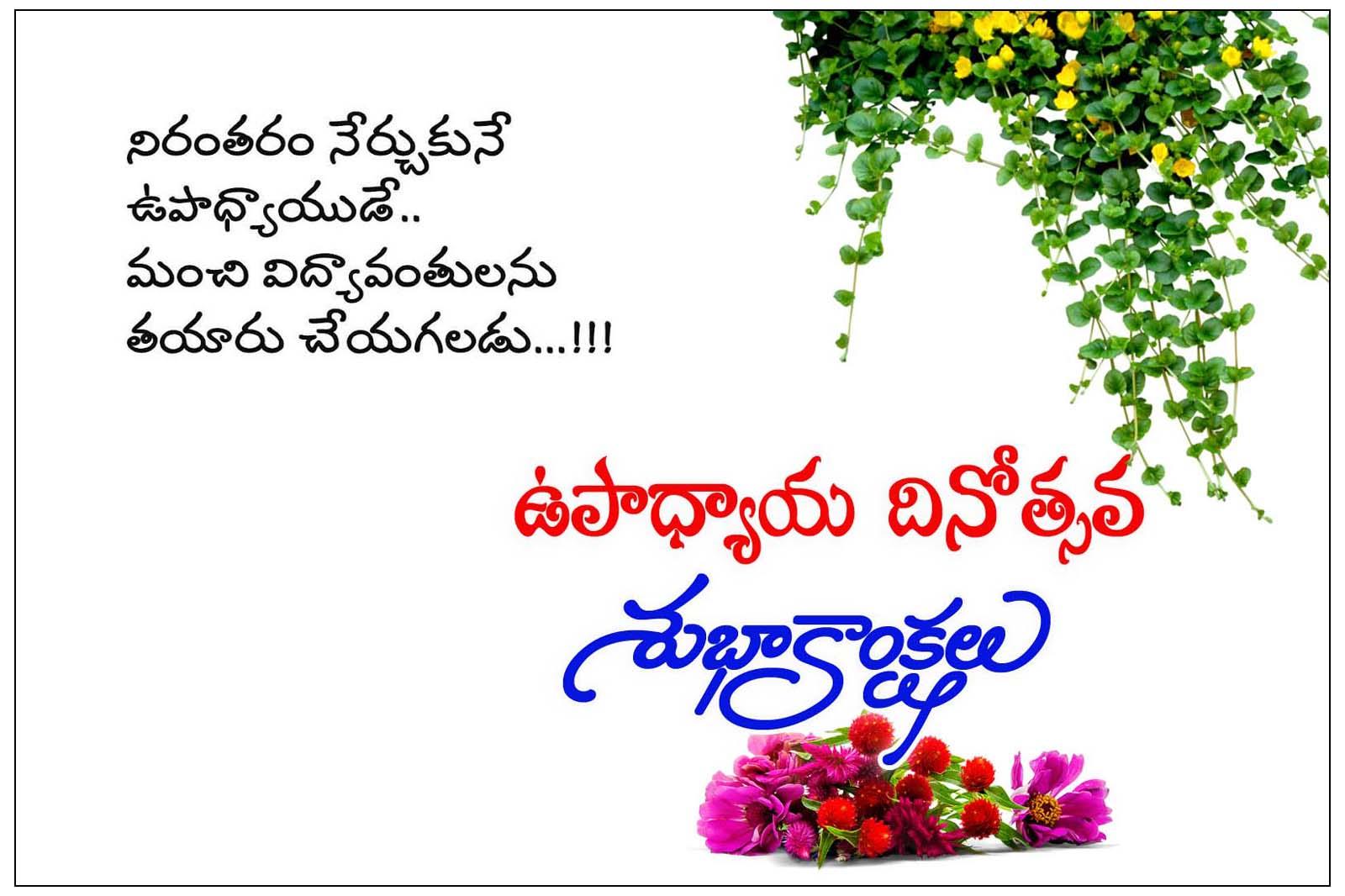 Telugu Suktulu Telugu Quotes