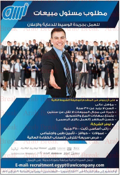 اعلان على الوسيط وظائف وسيط القاهرة – موقع عرب بريك
