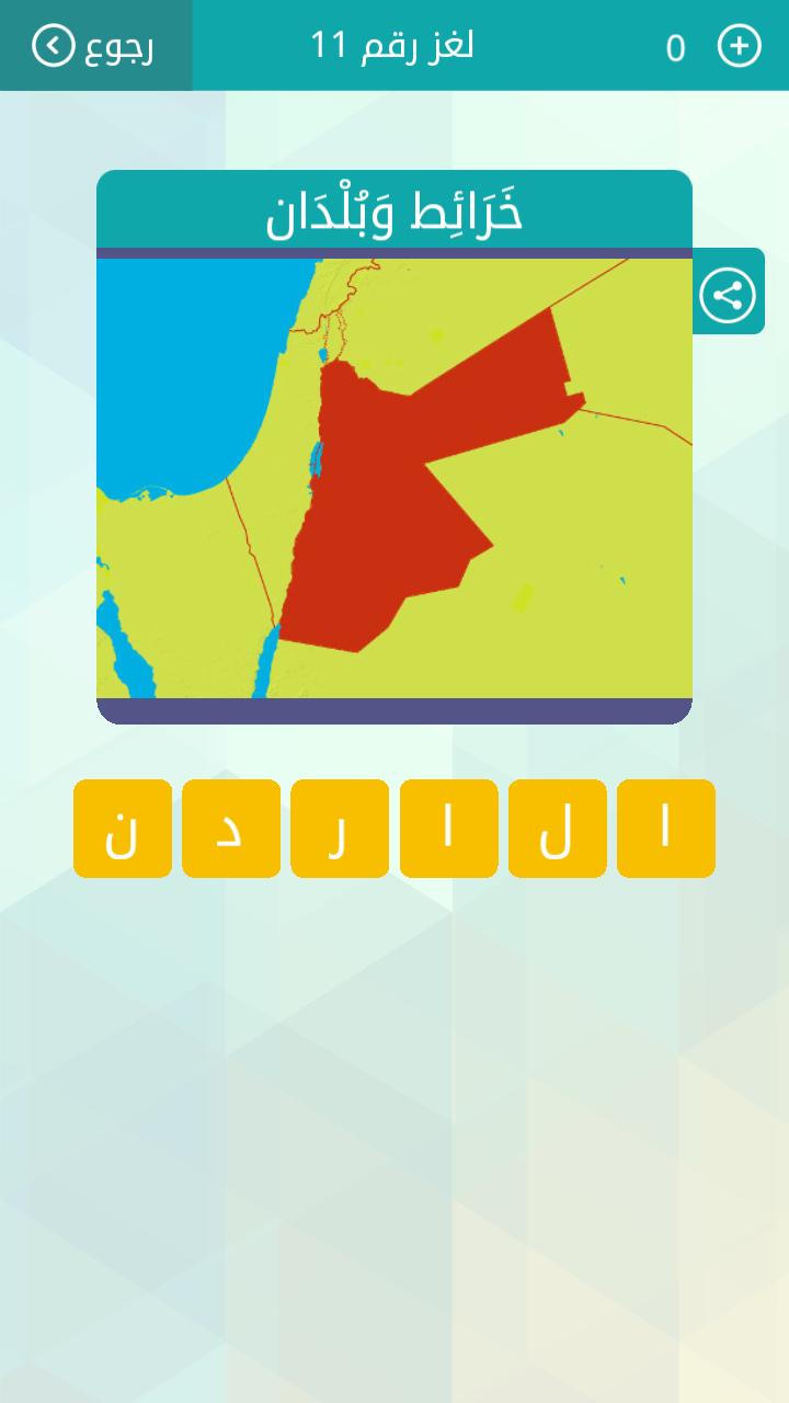 حل لعبة وصلة خرائط وبلدان المجموعة الثانية لغز رقم 11