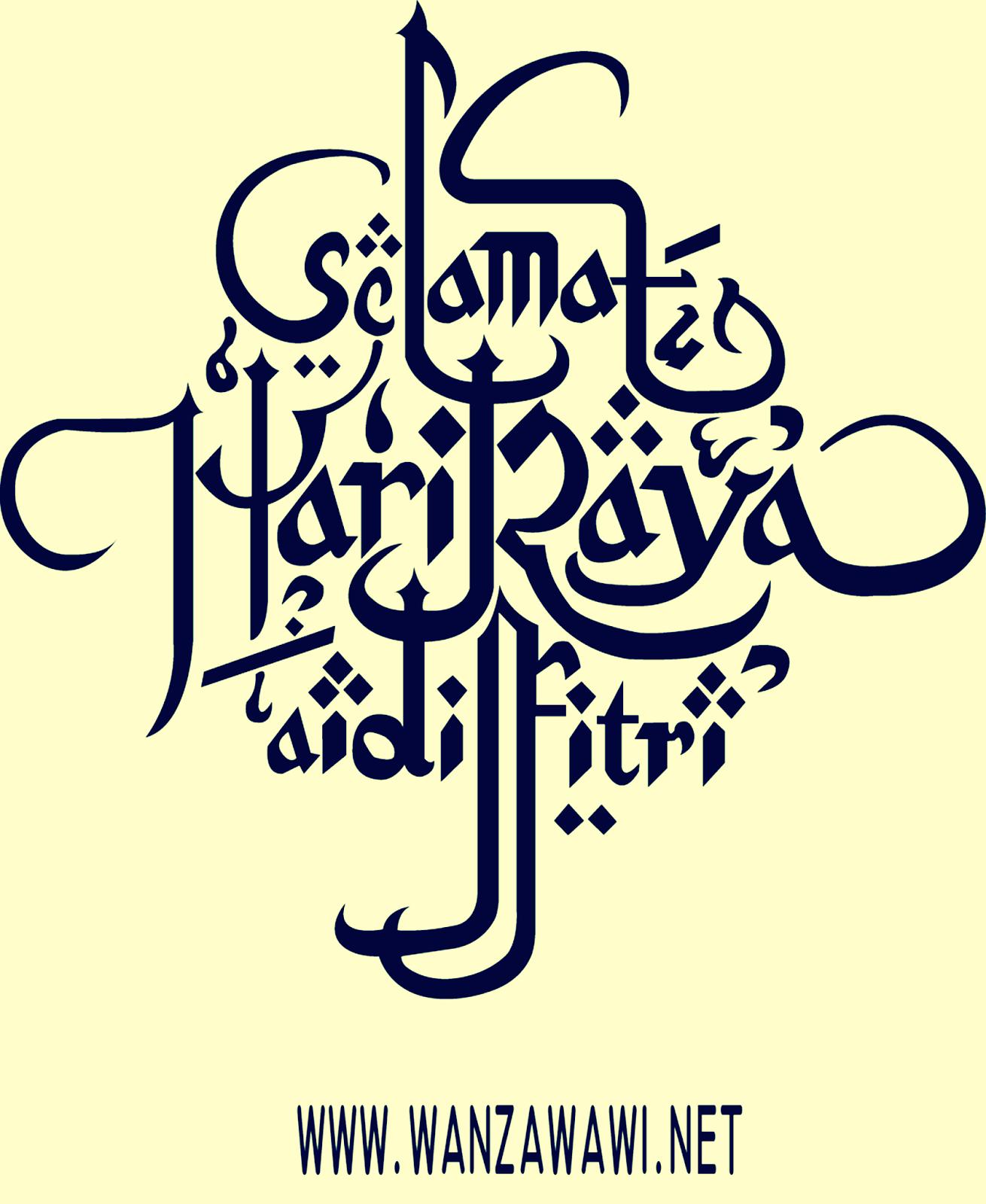 salam aidilfitri 1438 hijrah 2017