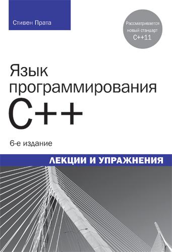 Блог ВИКТОРА ШТОНДА ©: Издана книга «Язык программирования C++. Лекции и упражнения» (описан C++11), Стивен Прата, 6-е издание, 1248 стр., ISBN 978-5-8459-1778-2, «ВИЛЬЯМС», 2012