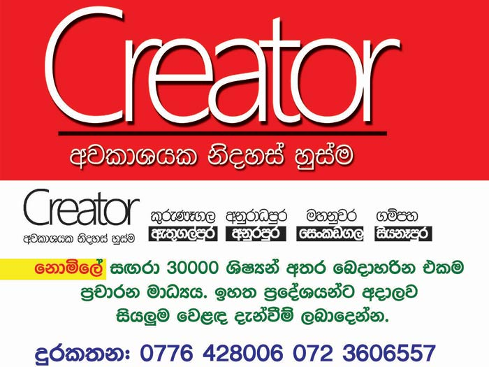Advertise in the Free Magazine for Students - 30 000 Copies.