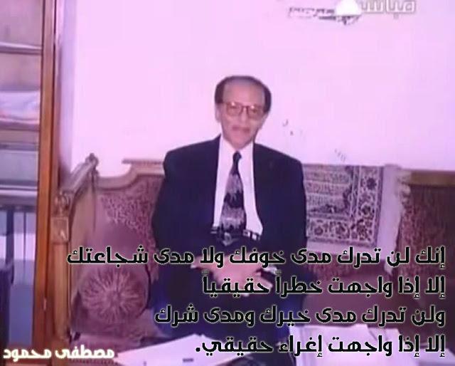 اقتباس مصطفى محمود