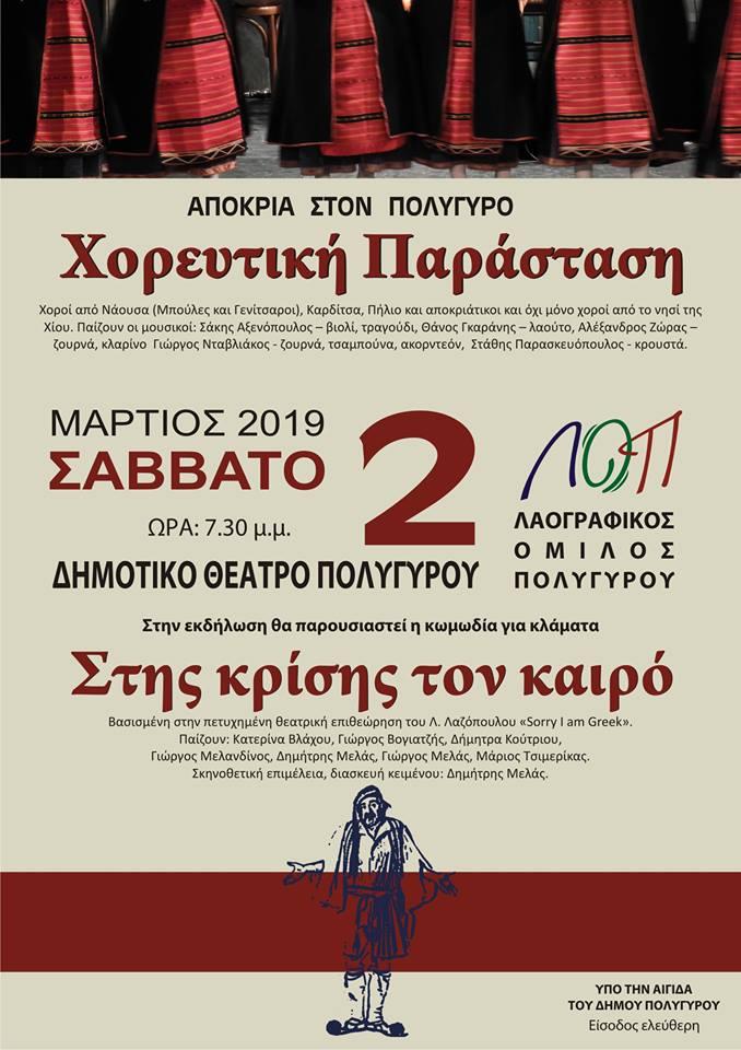 Χορευτική Παράσταση του Λαογραφικού Όμιλου Πολυγύρου «στης κρίσης τον Καιρό»