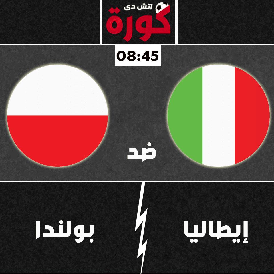 مشاهدة مباراة إيطاليا وبولندا بث مباشر اليوم 7-9-2018 دوري الأمم الأوروبية
