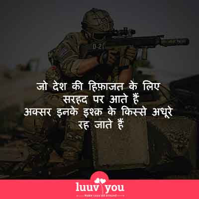 indian army sad shayari in hindi, indian status in hindi, status indian army, indian army status for whatsapp, indian army fb status, best indian army status