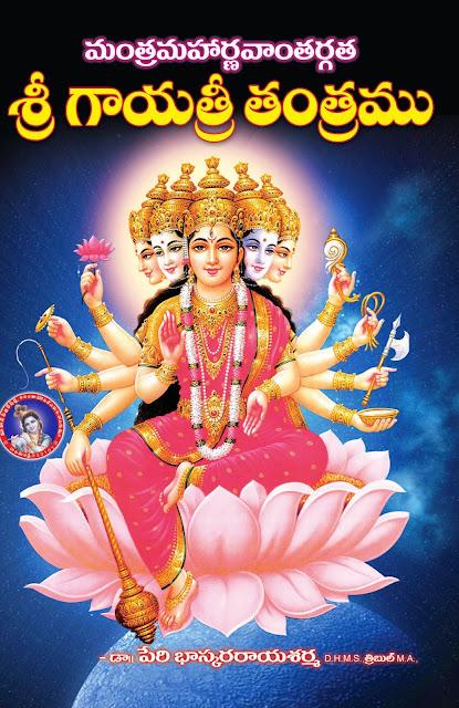 గాయత్రీ తంత్రం | Gayatri Tantram | గాయత్రీ తంత్రం |  Gayatri Tantram | GRANTHANIDHI | MOHANPUBLICATIONS | bhaktipustakalu