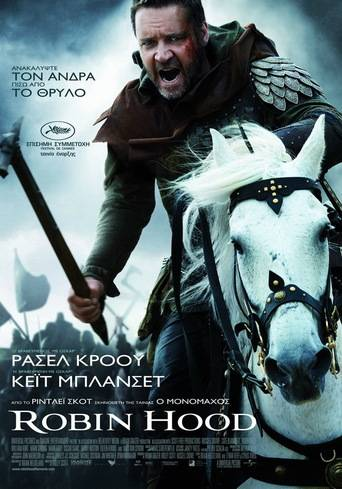 Robin Hood (2010) ταινιες online seires xrysoi greek subs