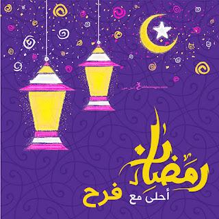 صور رمضان احلى مع فرح