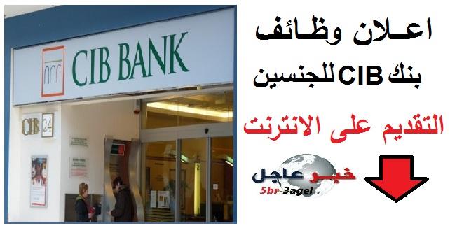 """وظائف """" البنك التجارى الدولى CIB """" للجنسين ذكور واناث والتسجيل على الانترنت"""