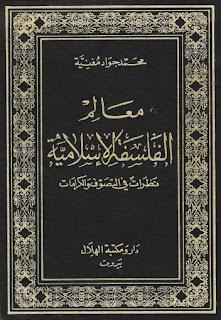 تحميل كتاب معالم الفلسفة الاسلامية - محمد جواد مغنية pdf