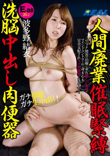 XRW-103 Meat Urinal Hatano Pies Man Out Of Business Hypnotic Bondage Brainwashing Yui