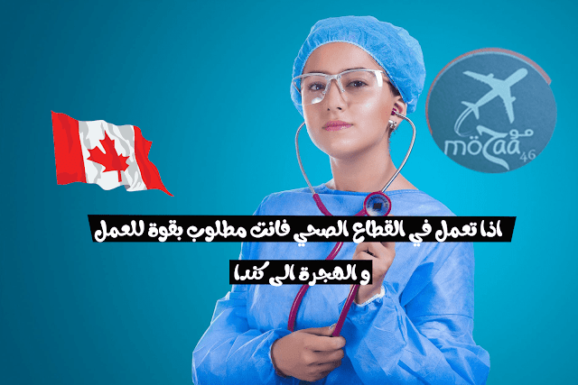 الهجرة الى كندا للعاملين في قطاع الصحة 2019