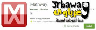 افضل تطبيقات اندرويد لحل المعادلات الرياضية best Android apps to solve mathematical equations