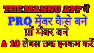 THE MANNU APP ME PRO MEMBER KAISE BANE  FULL JANKARI IN HINDI || HOW TO BECOME A PRO MEMBER IN THE MANNU APP