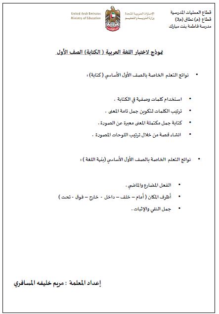 امتحان لغة عربية مهارة الكتابة