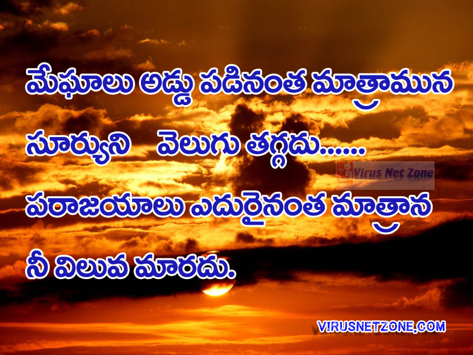 Top Telugu Life Inspirational Quotes Life Hope Quotes Images Life
