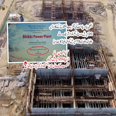 Nawaz Sharif hurriedly inaugurates Bhikki Power Plant on April 19 instead of April 20.