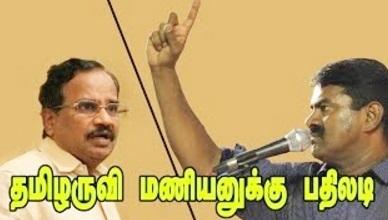 Seeman Speech – Seeman asks Tamilaruvi Manian
