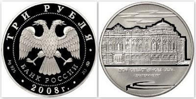 Монета 3 рубля 2008 г. Дом Севастьянова, Екатеринбург.