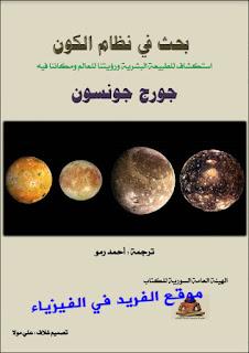 تحميل كتاب بحث نظام في نظام الكون pdf