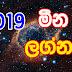2021 lagna palapala-Meena-astrology sri lanka
