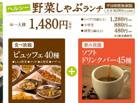 HP情報1 レタとま豊橋曙店