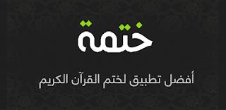 تطبيق ختمة لختم القرآن الكريم في المدة التي تريدها