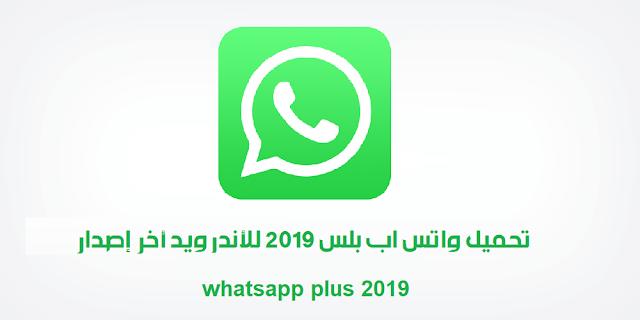 تحميل واتس اب بلس 2019 whatsapp plus للأندرويد أخر إصدار برابط مباشر