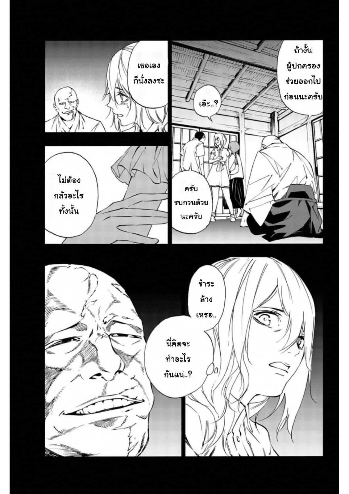 อ่านการ์ตูน Zetsubou no Rakuen ตอนที่ 11 หน้าที่ 4