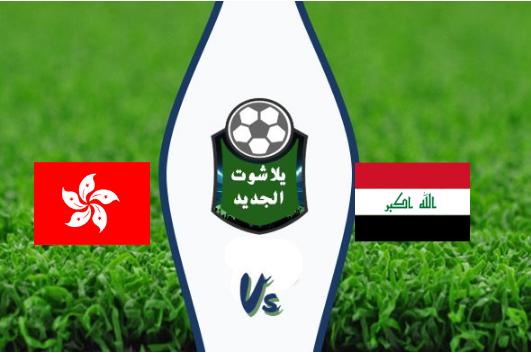 نتيجة مباراة العراق وهونج كونج بتاريخ 10-10-2019 تصفيات آسيا المؤهلة لكأس العالم 2022