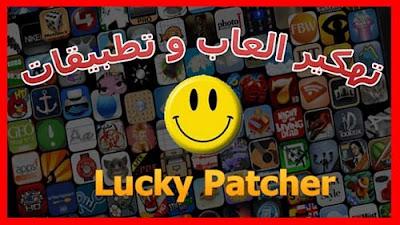 تحميل وشرح Lucky Patcher تهكير العاب و التطبيقات اندرويد اخر اصدار 2020
